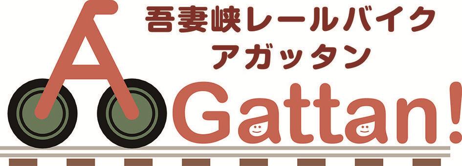 ロゴ(アガッタン文字入り)